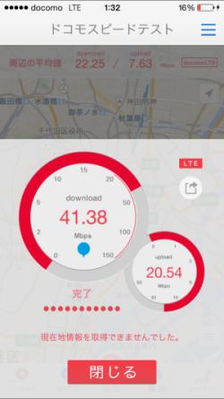 iPhone 6におけるOCN モバイル ONE [LTE]での通信速度測定結果-アプリ2