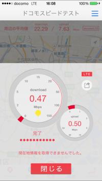 iPhone 6における低速時のOCN モバイル ONE [LTE]の通信速度測定結果-アプリ2