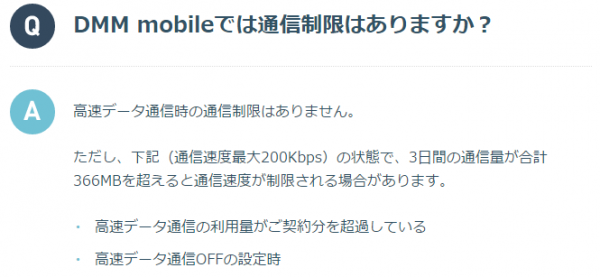 DMM mobile-通信制限(3日の縛り)