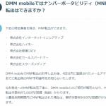 格安SIMで以前の電話番号をMNPで移行できますか?