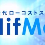 MVNO・格安SIM徹底比較「NifMo」編 -「端末セットプラン」と「バリュープログラム」が超お得!