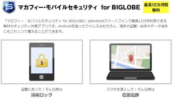 BIGLOBE LTE・3Gマカフィー・モバイルセキュリティ for BIGLOBE概要