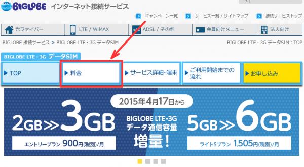 BIGLOBE-LTE・3Gトップ