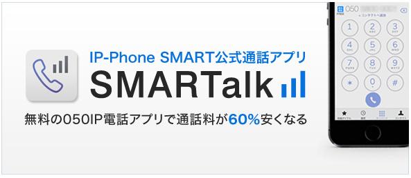 SMARTalkの紹介画像