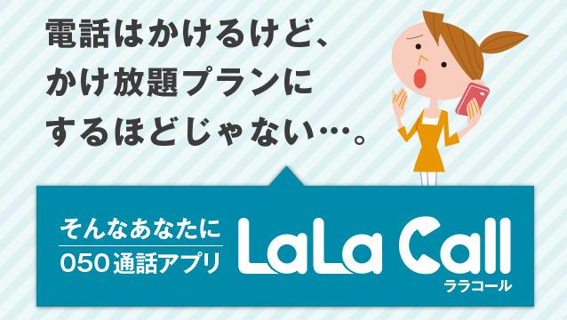 LaLa Callの紹介画像