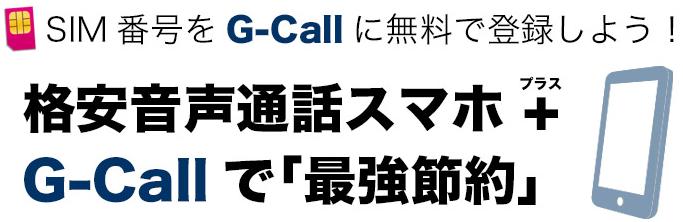 G-Callの紹介画像