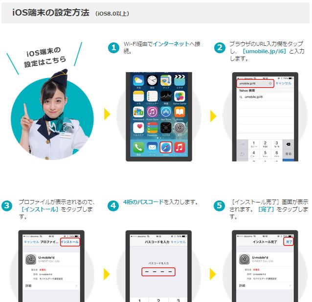 U-mobileのiPhoneのAPN設定手順の解説