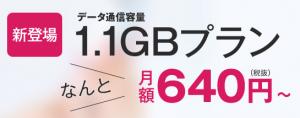 NifMoの1.1GBプランの概要