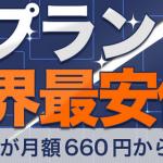 DMM mobileが業界最安値に対抗し630円に値下げ