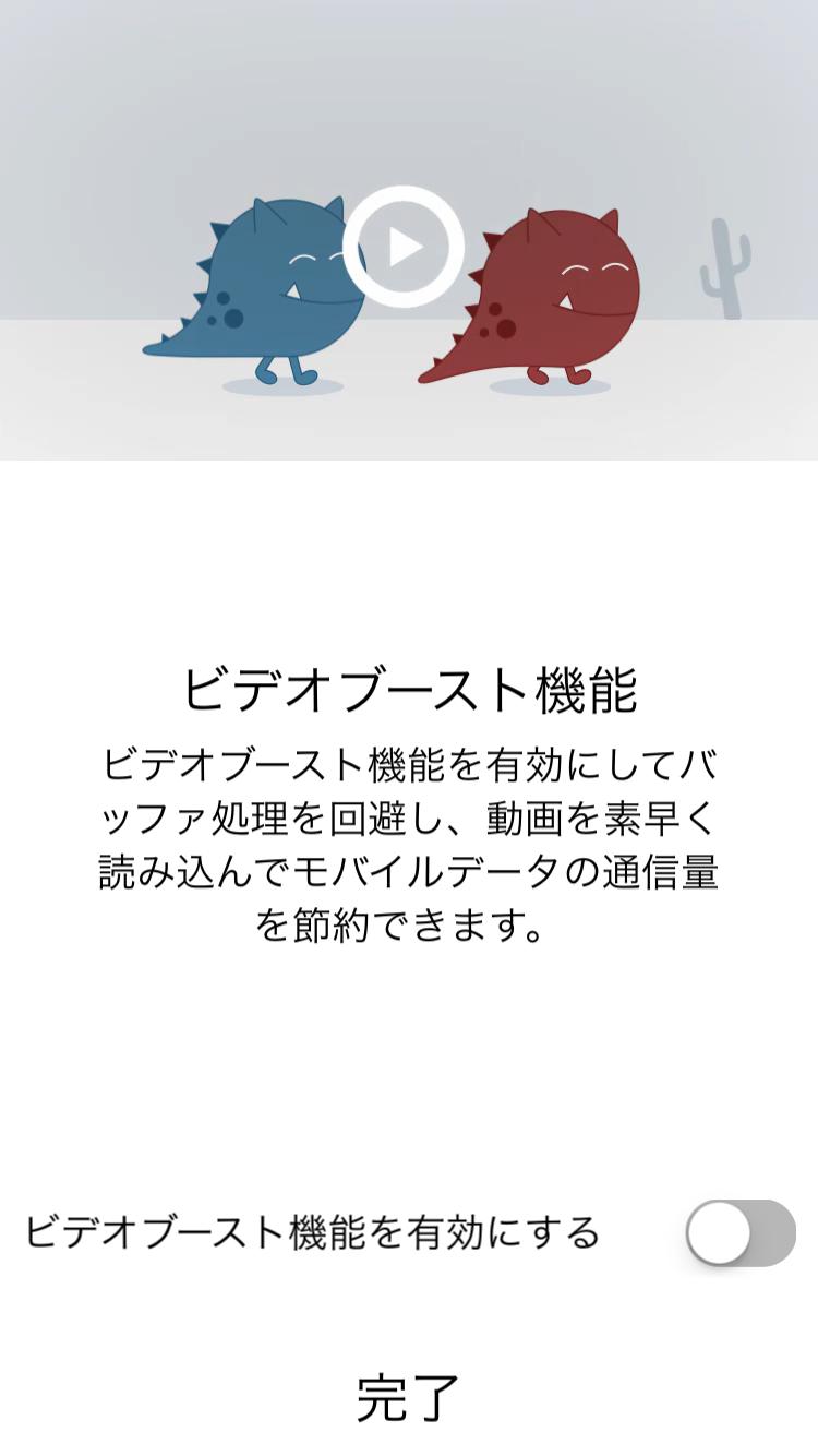 Opera Miniのビデオブースト機能の説明画面