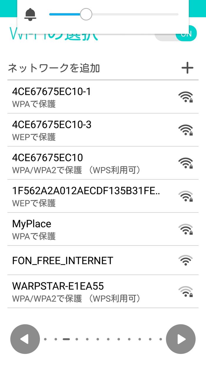 Zenfone 2初期設定時のWi-Fi接続設定画面