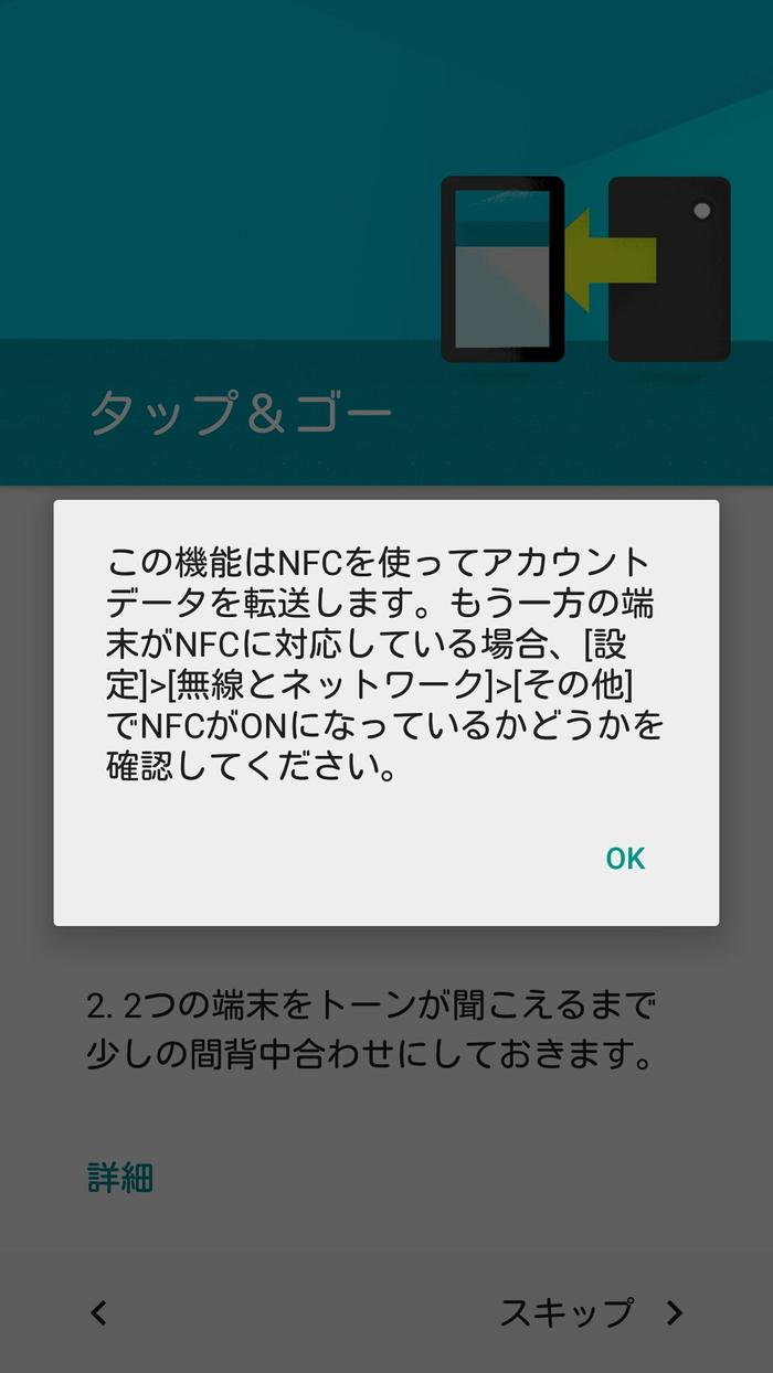 Zenfone 2初期設定時のタップ&ゴー設定画面の詳細を表示した時の画像