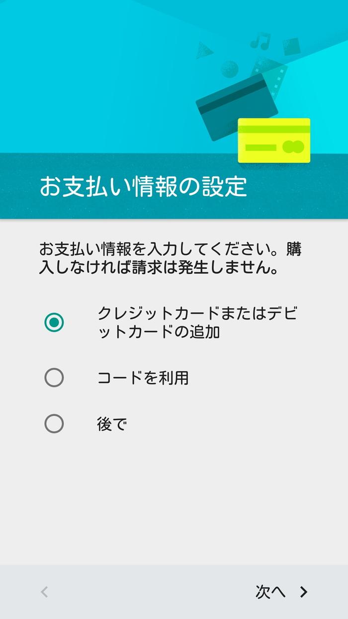 Zenfone 2初期設定時のお支払情報設定画面