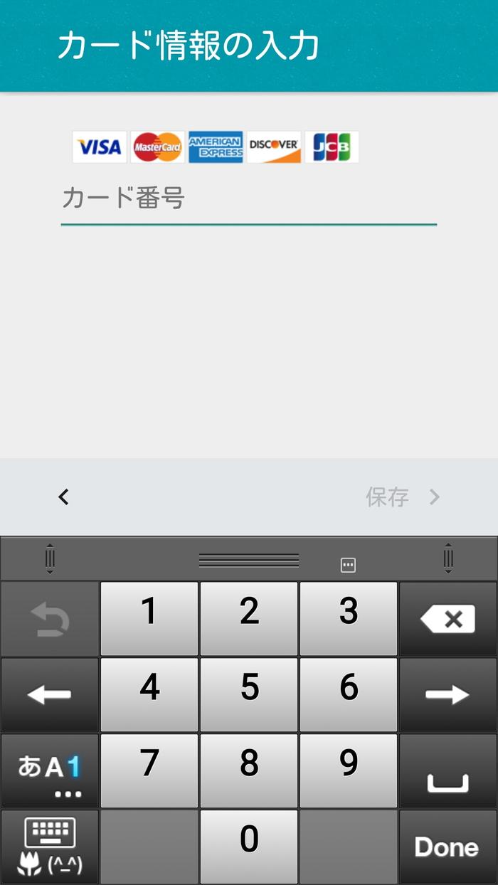 Zenfone 2初期設定時のお支払情報入力画面