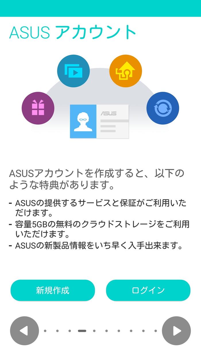 Zenfone 2初期設定時のASUSアカウント設定画面