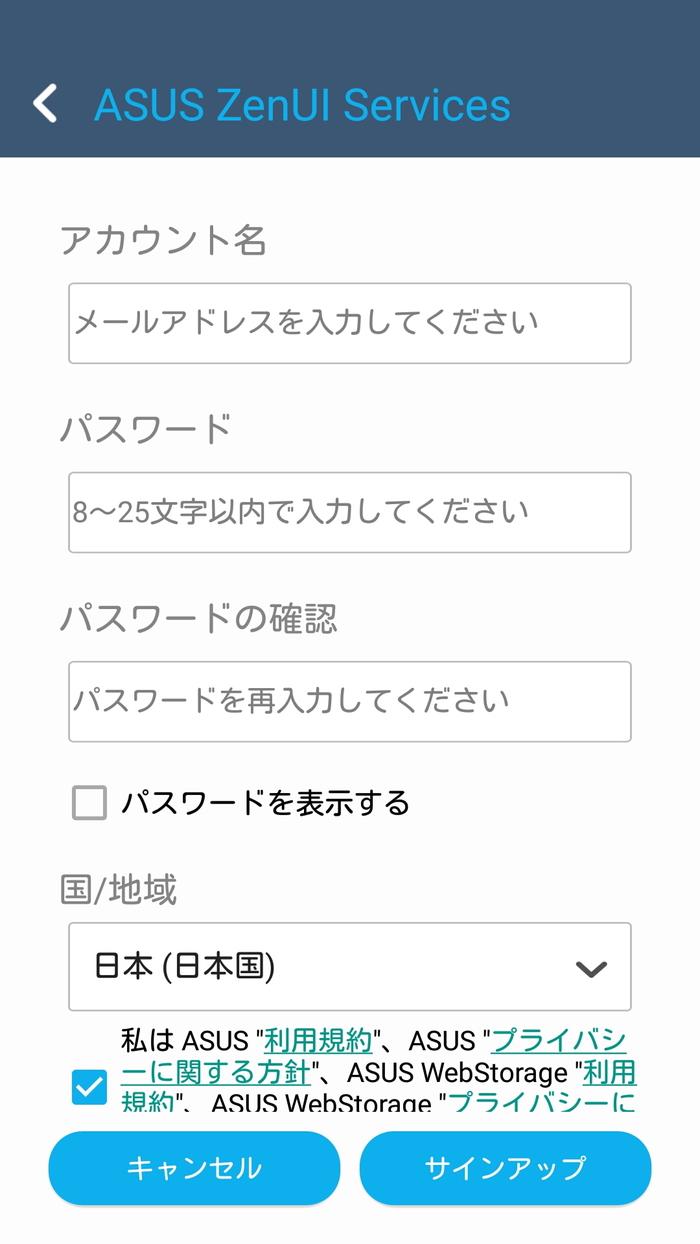Zenfone 2初期設定時のASUSアカウント情報入力画面