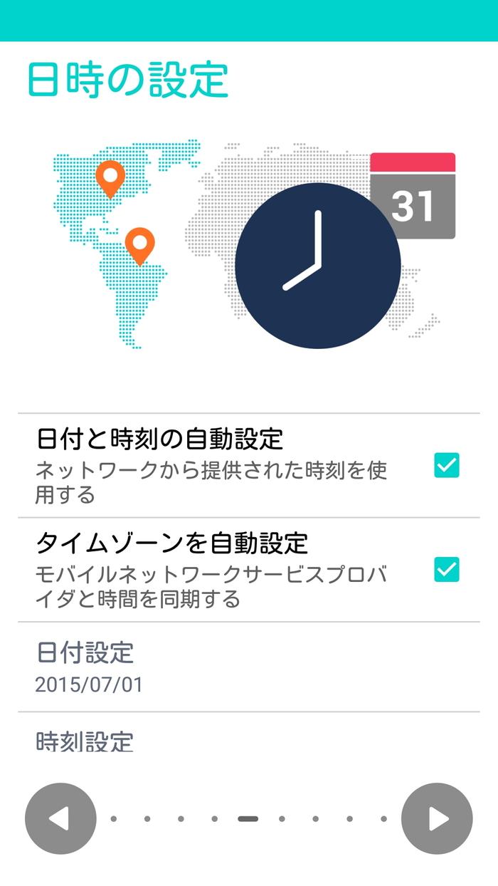 Zenfone 2初期設定時の日時の設定画面