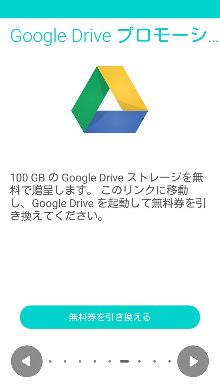 Zenfone 2初期設定時のGoogle Drive設定画面