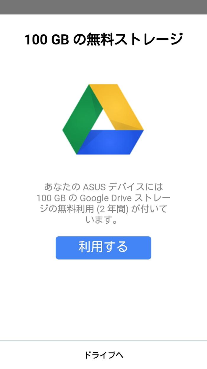Zenfone 2初期設定時のGoogle Drive利用設定画面