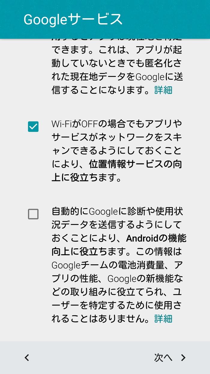 Zenfone 2初期設定時のGoogleサービス設定画面