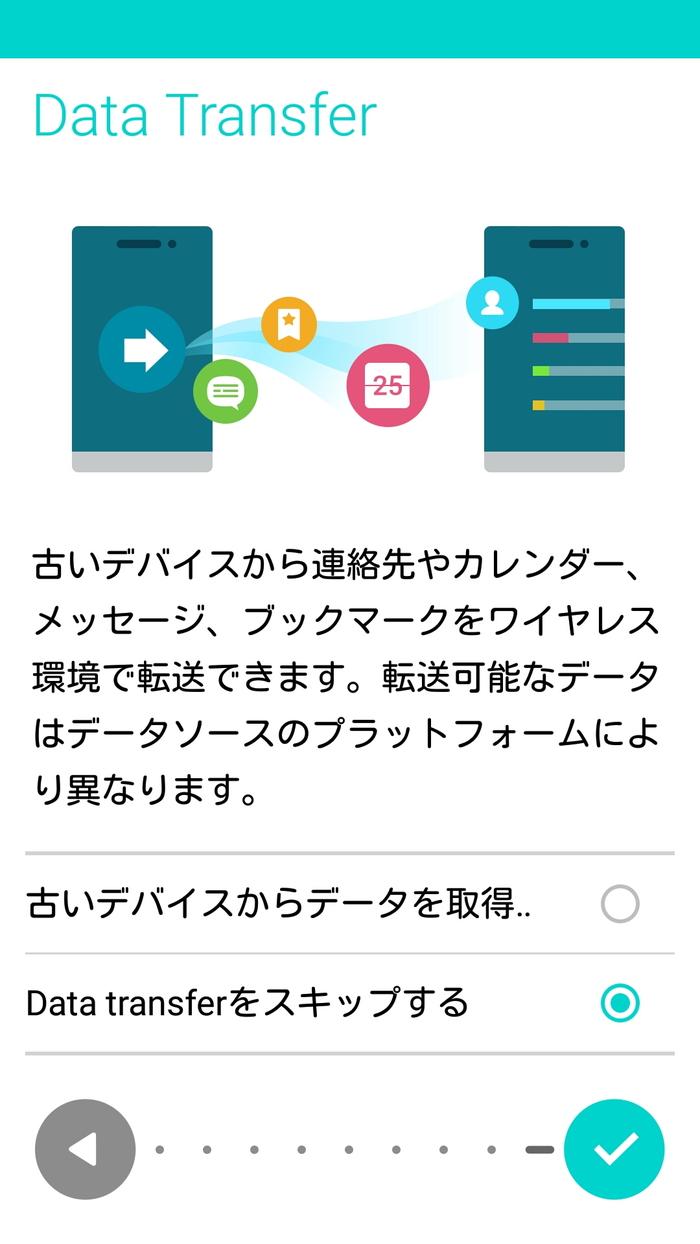 Zenfone 2初期設定時のData Transfer設定画面