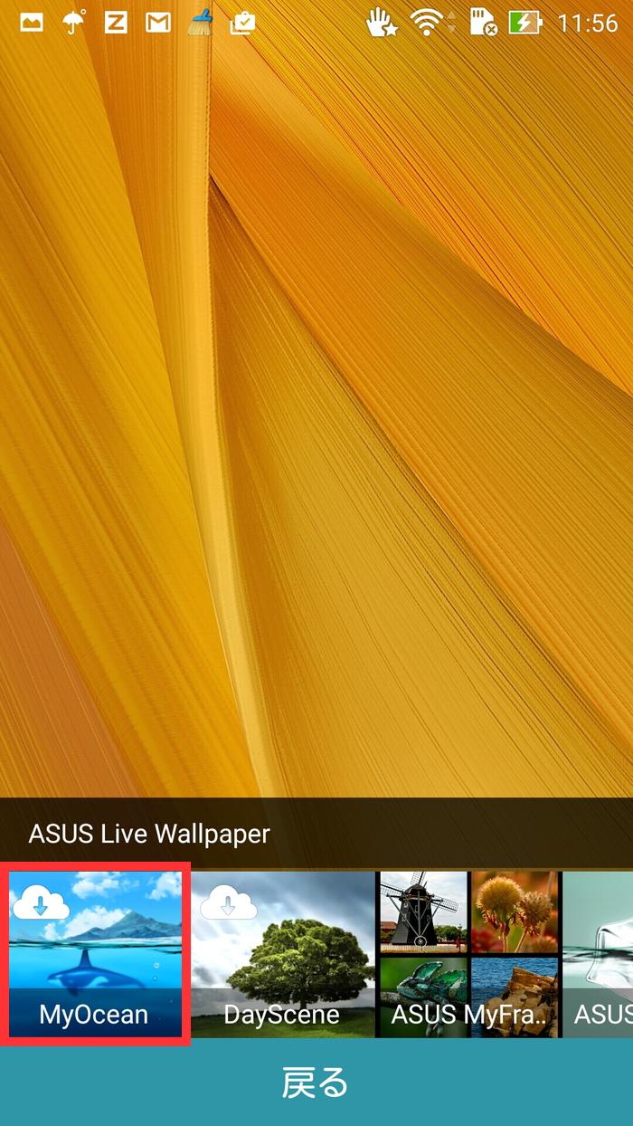 Zenfone 2で壁紙を変更する 動く壁紙が楽しい ぴィすま