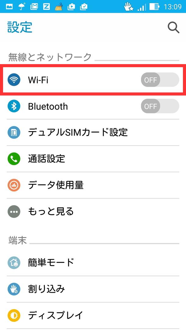 Zenfone 2のWi-Fi設定をオフにする
