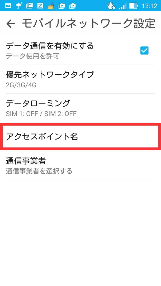 Zenfone 2の設定の「アクセスポイント名」を選ぶ
