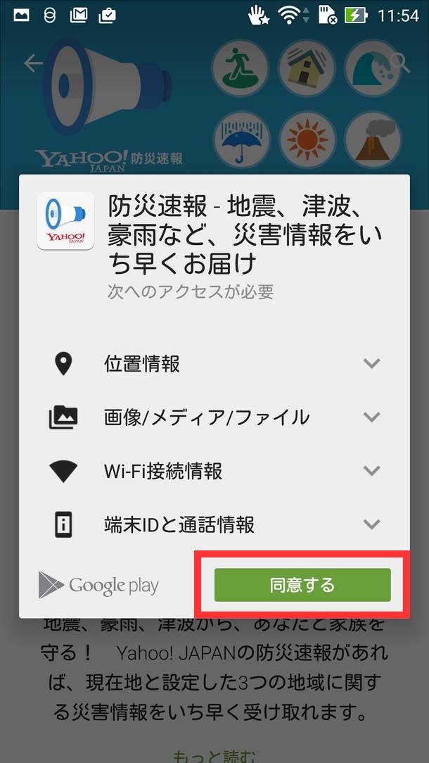 アプリをインストールするときの同意ボタンをタップする