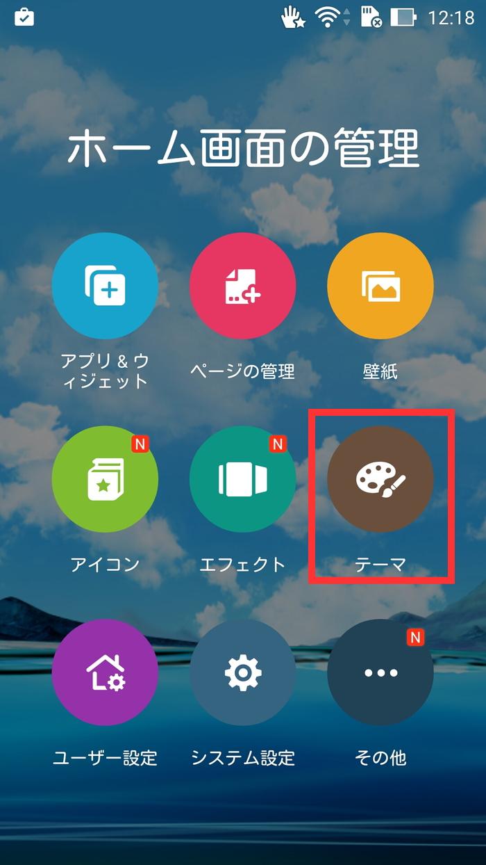 Zenfone 2の「ホーム画面の設定」から「テーマ」を選ぶところ