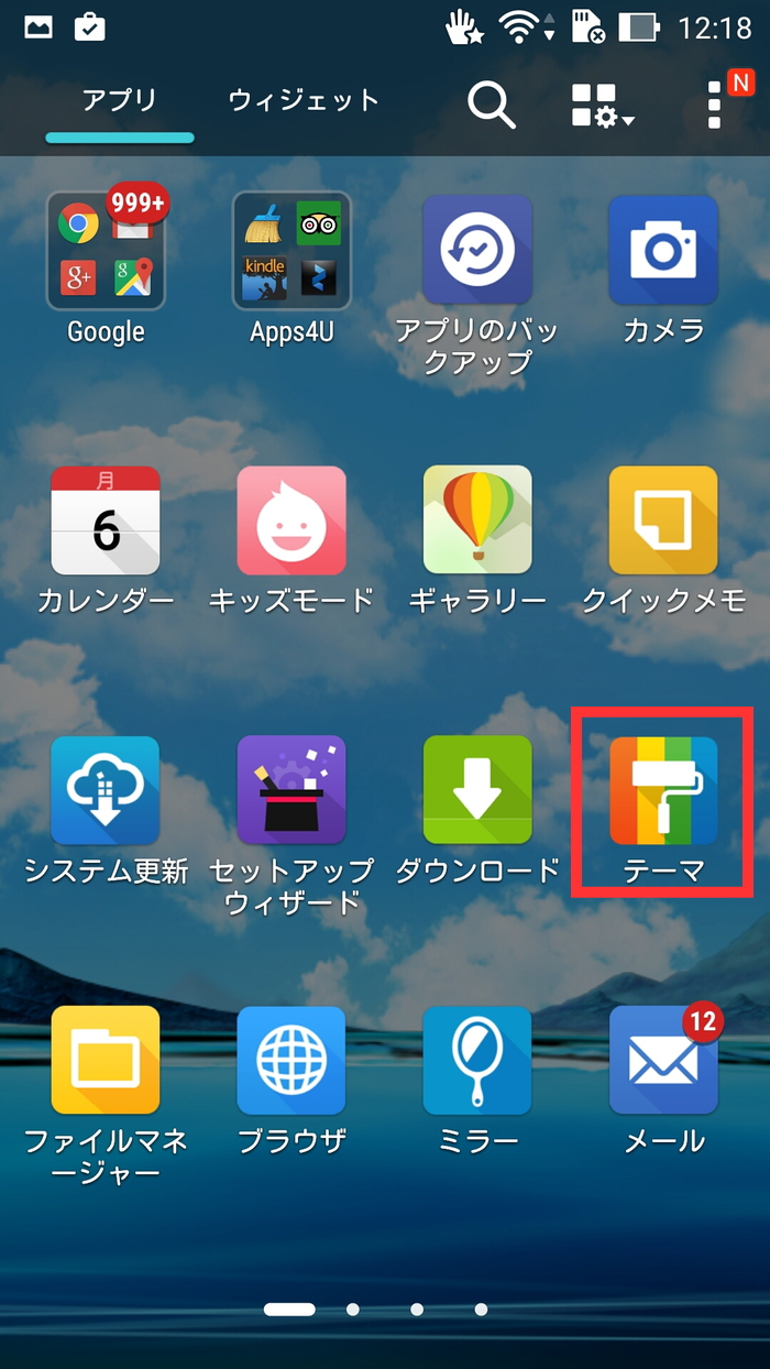 Zenfone 2でアプリの一覧から「テーマ」アプリを選ぶところ