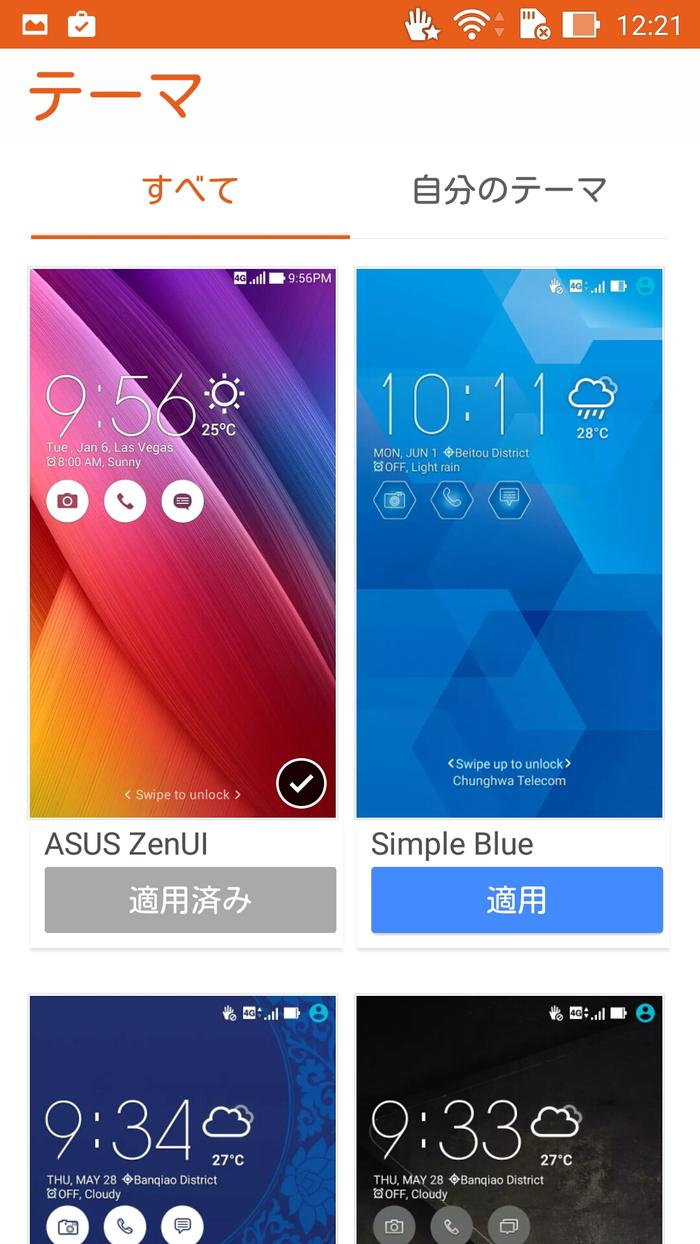 Zenfone 2とzenfone 2 Laserのテーマ設定方法 自分好みにアイコンや