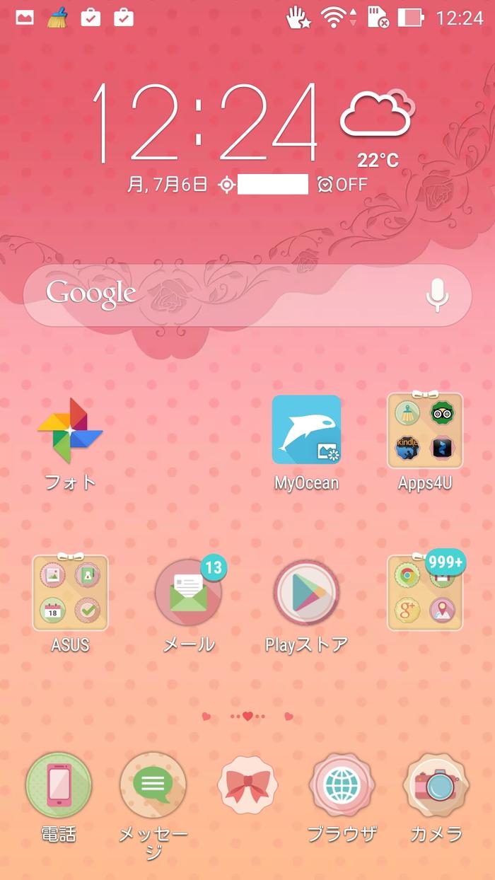 「Afternoon Tea」というテーマに変更した後のZenfone 2のホーム画面