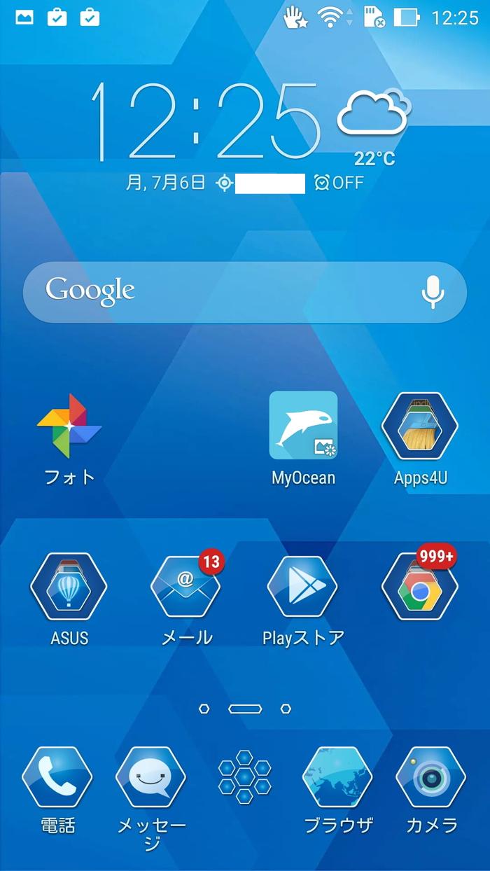 「Simple Blue」というテーマに変更した後のZenfone 2のホーム画面