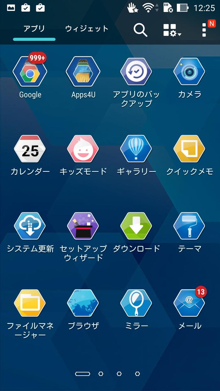 「Simple Blue」というテーマに変更した後のZenfone 2のアプリ一覧画面