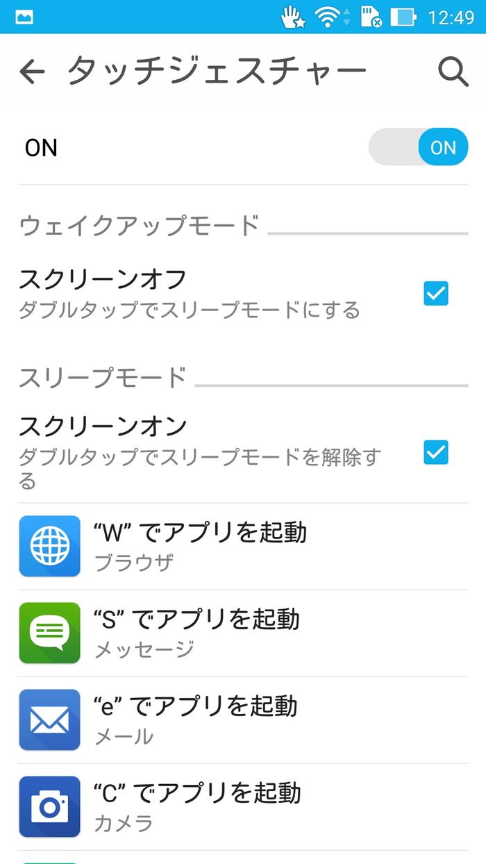 Zenfone 2の「タッチジェスチャー」設定画面