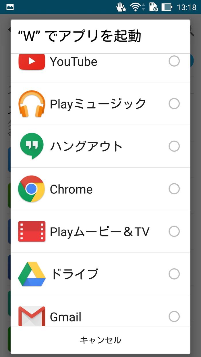 """Zenfone 2で「タッチジェスチャー」の中の""""W""""に割り当てるアプリを選択する画面の様子"""