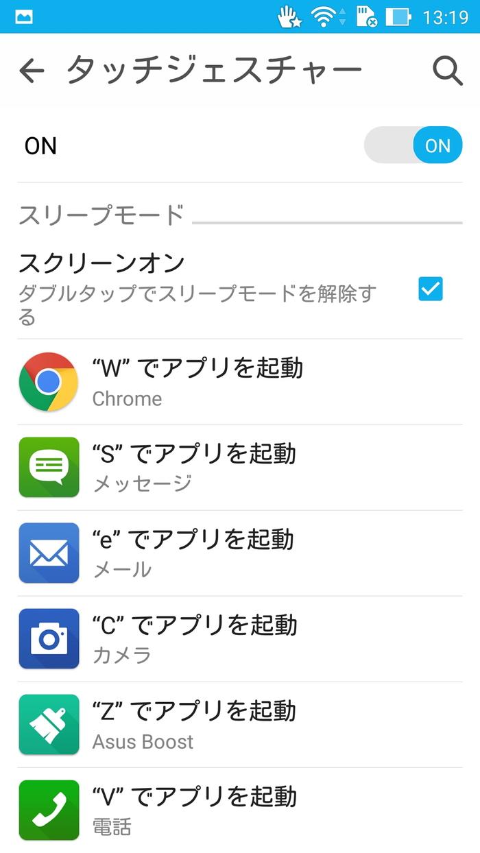 """W""に割り当てられたアプリを「Chrome」アプリに変更した後のZenfone 2の「タッチジェスチャー」設定画面の様子"