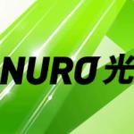 NURO 光(にゅーろ光)は速いというより「安い」ことが一番の特徴だと思います