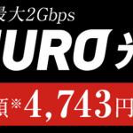 キャンペーン適用するとNURO 光(にゅーろ光)は開通工事費が0円になる