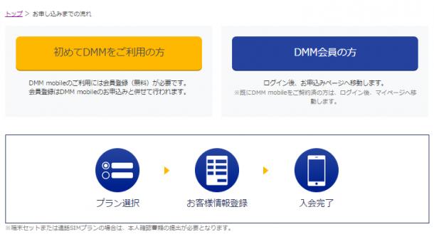 DMM mobileログイン画面