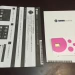 DMM mobileのAPN設定をiPhoneで行う手順と開通後の使用感
