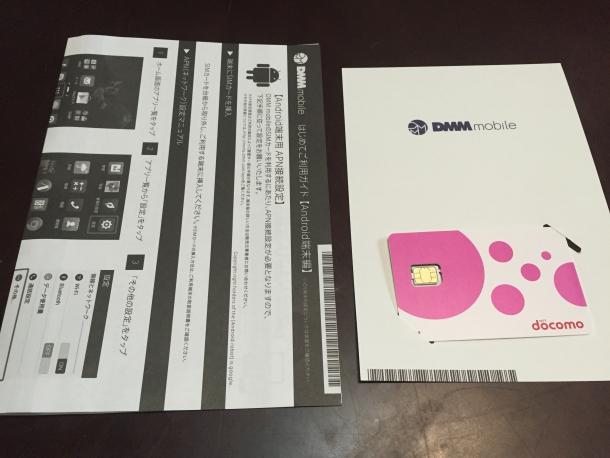 DMM mobileの音声通話SIMカードと「初めてご利用ガイド」