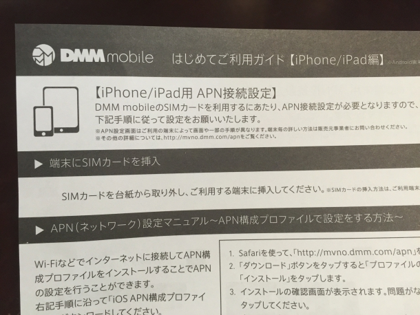 iPhone・iPadのAPN設定