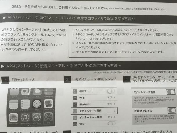 「初めてご利用ガイド」に記載されている、iPhoneのAPN設定方法