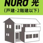 関東圏に住んでいる人がNURO 光にするべき理由とは?
