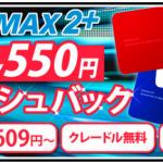 WiMAX2+プロバイダのキャンペーン比較、最安・キャッシュバックでおすすめはコレだ!