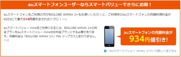 BIGLOBE WiMAX2+auユーザーにはお得なスマートバリュー