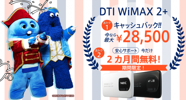 DTI WiMAX2+キャッシュバック情報