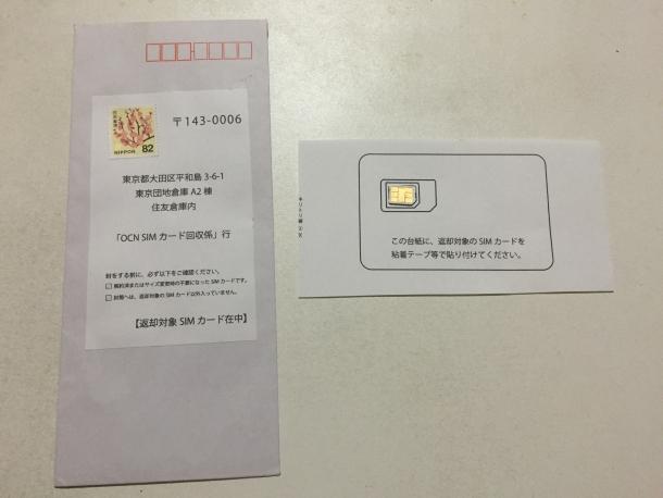 郵送用封筒と台紙に貼り付けたOCN モバイル ONEのSIMカード